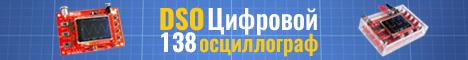 DSO138 Цифровой Осциллограф