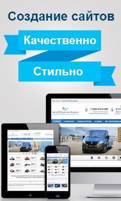 Веб дизайн и создание сайтов