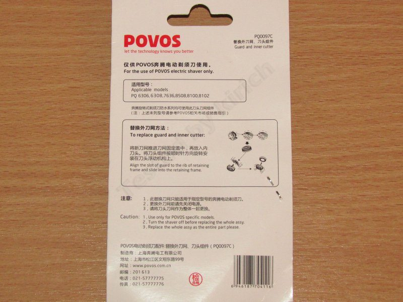 Povos PQ8602, электробритва из Китая.
