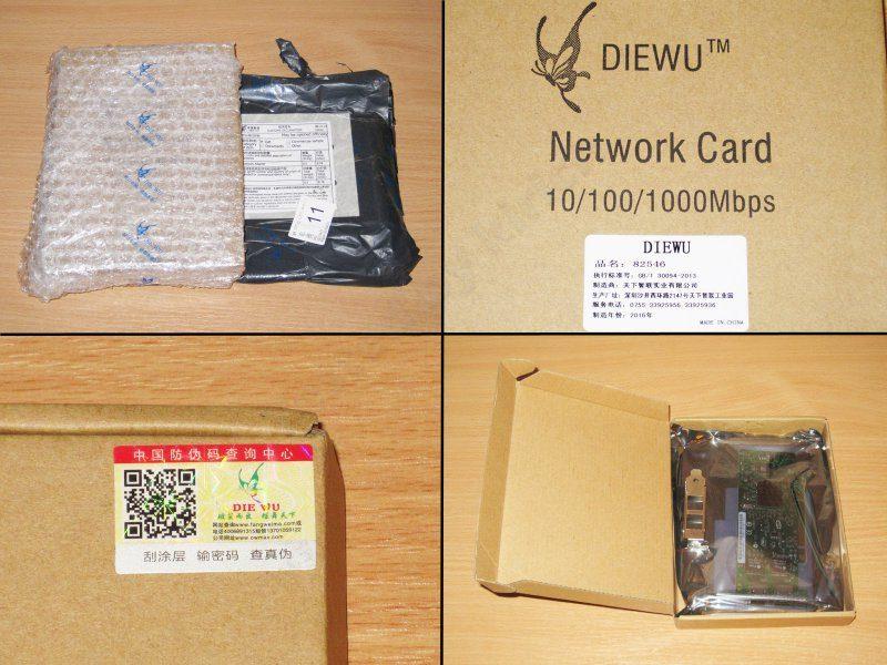 Серверная сетевая PCI карта с двумя портами Gigabit Ethernet