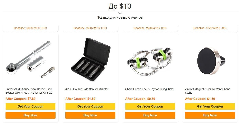 Вы еще не покупали ничего на GearBest? Самое время начать! Супер скидки для новых клиентов!