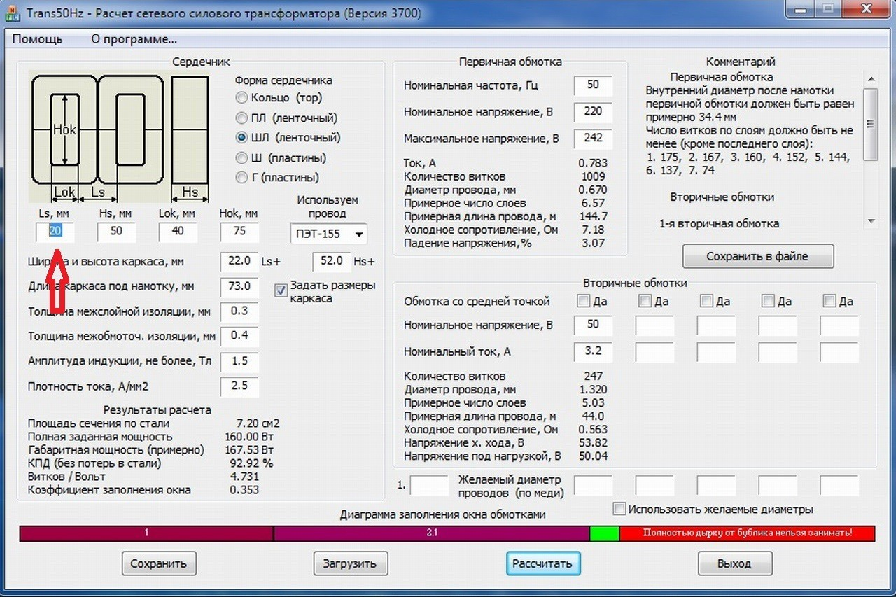Транс 50гц расчет сетевого силового трансформатора