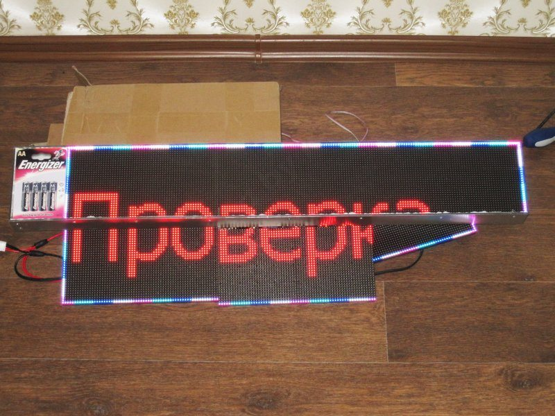 Еще светодиодные панели, дорабатываем бегущую строку