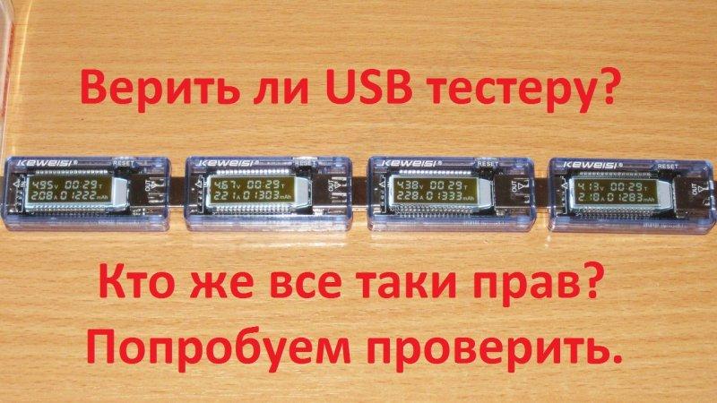 USB тестер или тонкости китайской математики